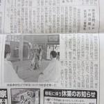 今日(6月17日)の三陸新報より